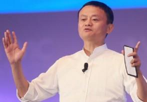 马云成中国首富蚂蚁IPO后身价将大涨