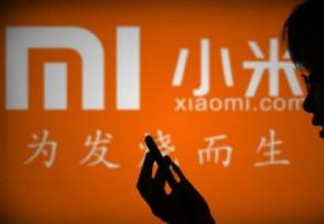小米将建国际总部斥资5.31亿元落户深圳