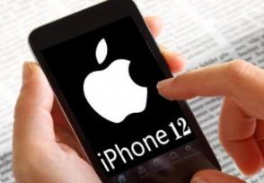 iPhone12全线跌破发行价一周优惠一千多元