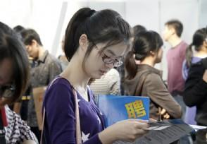 毕业生就业形势如何?总体平稳压力较前期有所减轻