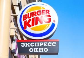 英国汉堡王呼吁人们去麦当劳点餐 网友表示惊呆了