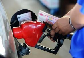 油价调整窗口时间表 本轮调整是上涨还是下跌?