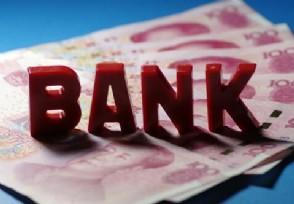 国内银行倒闭怎样赔偿储户最高获得50万元赔偿