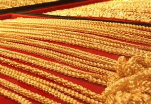 黄金价格今天多少一克 国内金价走势如何?