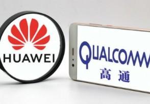 高通已获准向华为出售4G芯片5G还没获许可