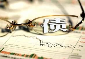 信用债风险下跌原因 违约频现是什么意思?