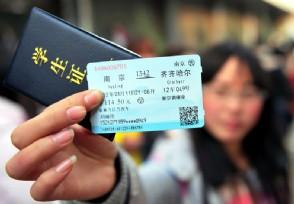 网上订的火车票怎么退票 具体的操作步骤来了