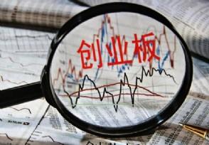 中国创业板上市条件 盈利方面有要求吗?