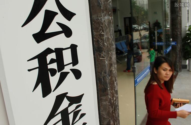 上海公积金贷款额度的问题