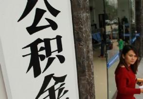 上海公积金贷款额度 具体是怎么计算的?