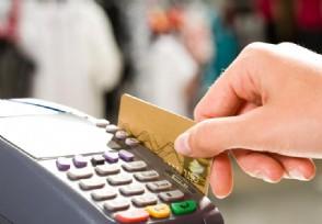 信用卡超过当日限额什么意思 如何更改额度?