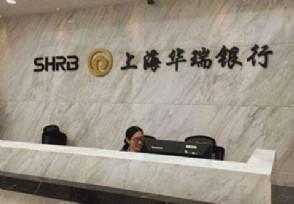 上海华瑞银行靠谱吗 该银行2020年现状怎么样?