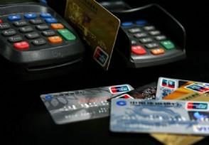 农行信用卡初次额度 不同卡片等级差距明显