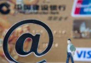 建行信用卡注销后果严重吗 对用户有何影响?