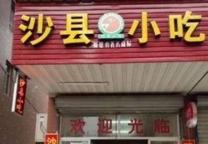 沙县小吃一年近500亿元营业额从沙县走向了全球
