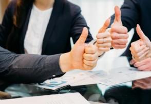 公司上市对员工有什么好处主要体现在3方面