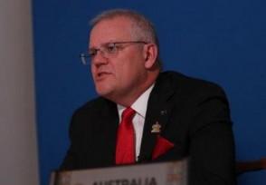 澳总理对华画风突变称赞中国罕见夸赞脱贫工作