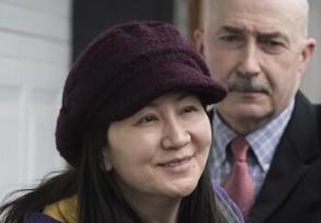加拿大议员公开支持释放孟晚舟 什么时候回国?