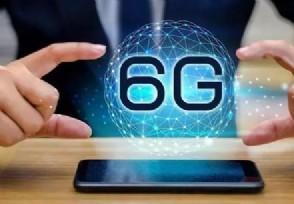 清华已开启6G试验中国6G也会领先全球吗?