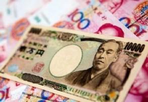 11月日币兑换人民币汇率2021预计最高会到多少