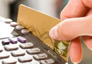 信用卡额度最高多少?最终还是要看个人情况