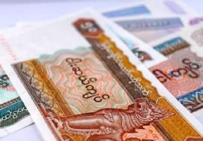 一亿缅币是多少人民币?来看最新兑换汇率
