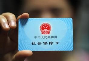 体检可以用社保卡吗不同医院规定有所差异