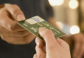 信用卡三季度逾期率逾期总额接近千亿元