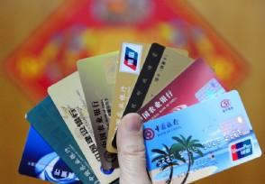 身份证到期了银行卡还能用吗这些业务不能办理
