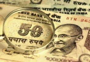 印度的钱叫什么?这种货币兑换人民币汇率是多少