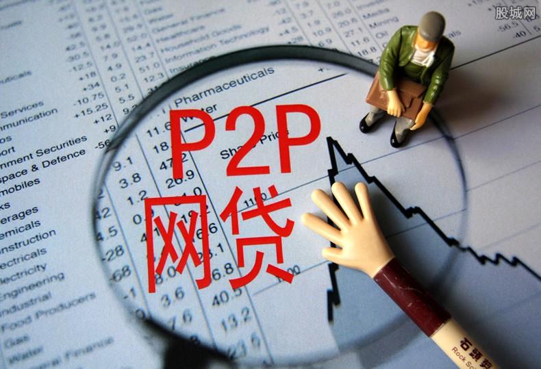 P2P平台