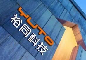 裕同科技有限公司简介老板是王华君吗?