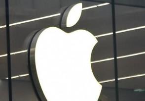 苹果被罚1000万欧元 因这事被开出最高罚单