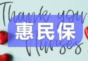 怎么购买广州惠民保 仅需49元是什么保险?