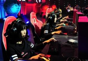 电子竞技员国家职业技能标准将出 该行业人才缺口巨大