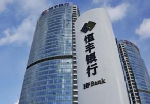 恒丰银行靠谱吗 是什么性质的银行?