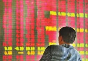 10件大事影响A股 今日股市大盘行情走势如何?