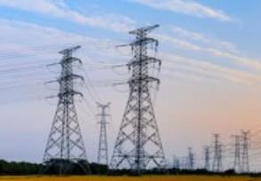 俄罗斯电企或停止向中国供电 其中真相是什么?