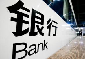 四大国有银行是哪四大 它们是属于什么性质的?