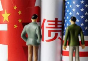 美国欠中国多少国债 我国持有的规模创新低