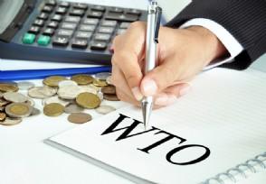 WTO证实澳大利亚已提起对中国申诉 磋商期为60天