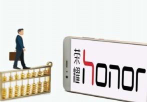 新荣耀对外合作首单发布 笔记本电脑明年1月登陆市场