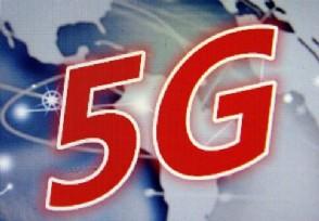 5g什么时候普及全国 2021年农村有5G网络吗