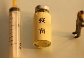 卫健委:新冠疫苗为全民免费提供 疫苗属公共产品