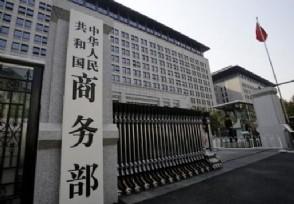 商务部回应纽交所摘牌中国运营商退市做法损人不利己
