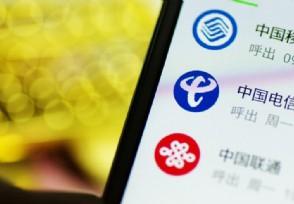 紐交所不再計劃將中國電信巨頭摘牌港股均漲超5%