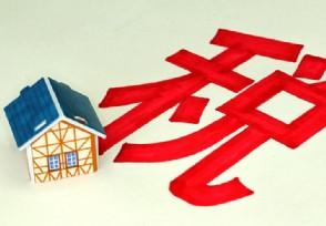 云南個人出租住房須繳個稅1月1日起執行