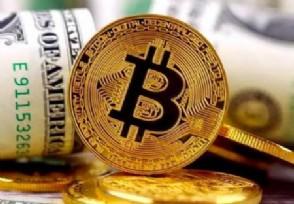 目前比特币交易价格 最新价兑换多少美元?