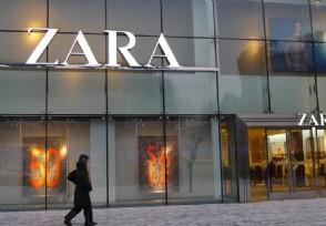 ZARA三个姊妹品牌将关闭中国线下门店 转移到线上