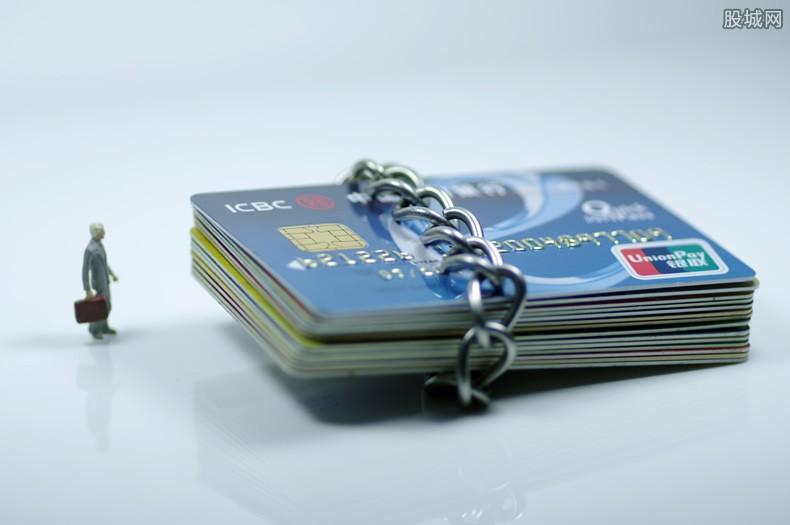 取消信用卡透支利率上限和下限管理